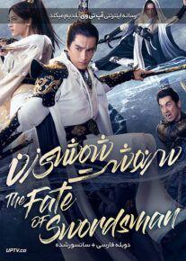 دانلود فیلم The Fate of Swordsman 2017 سرنوشت شمشیرزن با دوبله فارسی