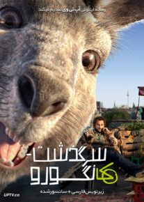دانلود فیلم The Kangaroo Chronicles 2020 سرگذشت کانگورو با زیرنویس فارسی