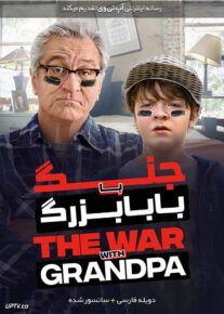 دانلود فیلم The War with Grandpa 2020 جنگ با بابابزرگ با دوبله فارسی