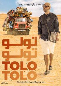 دانلود فیلم Tolo Tolo 2020 تولو تولو با زیرنویس فارسی