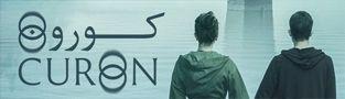 سریال Curon کورون فصل اول