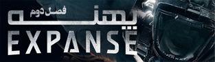 سریال The Expanse پهنه فصل دوم