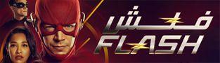 سریال فلش The Flash فصل ششم