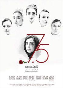 دانلود فیلم هفت و نیم با کیفیت عالی و لینک مستقیم