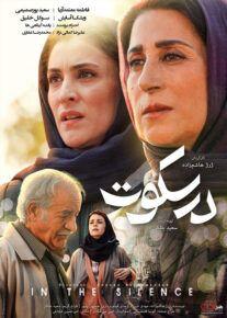دانلود فیلم در سکوت با کیفیت عالی و لینک مستقیم