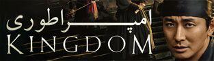 سریال امپراتوری Kingdom فصل دوم