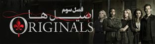 سریال The Originals فصل سوم کامل