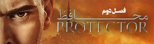 سریال The Protector محافظ فصل دوم