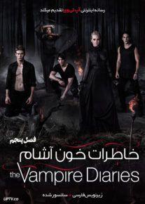 دانلود سریال The Vampire Diaries خاطرات خون آشام فصل پنجم