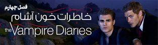 سریال The Vampire Diaries فصل چهارم