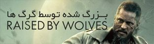 سریال Raised by Wolves فصل اول