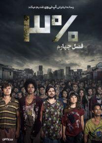 دانلود سریال سه درصد 3% فصل چهارم
