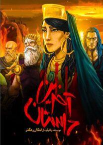 دانلود انیمیشن آخرین داستان با کیفیت عالی و لینک مستقیم
