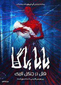 دانلود فیلم Baba Yaga Terror Of The Dark Forest 2020 بابا یاگا با زیرنویس فارسی