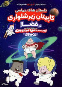 دانلود انیمیشن کاپیتان زیرشلواری در فضا Captain Underpants in Space با دوبله فارسی