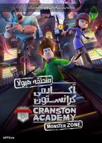دانلود انیمیشن مدرسه کرانستون: منطقه هیولا Cranston Academy: Monster Zone 2020 با دوبله فارسی