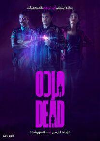 دانلود فیلم Dead 2020 مرده با دوبله فارسی