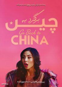 دانلود فیلم Go Back to China 2019 برگرد به چین با زیرنویس فارسی