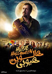دانلود فیلم Hubie Halloween 2020 هالووین هیوبی با دوبله فارسی