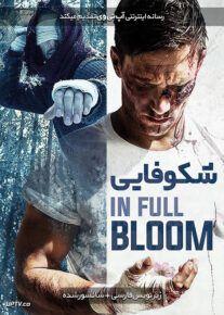 دانلود فیلم In Full Bloom 2020 شکوفایی با زیرنویس فارسی