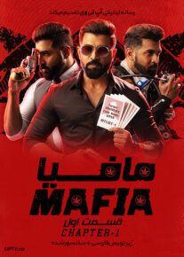 دانلود فیلم Mafia Chapter 1 2020 مافیا قسمت اول با زیرنویس فارسی
