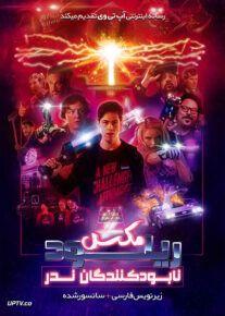 دانلود فیلم Max Reload and the Nether Blasters 2020 مکس ریلود و نابود کنندگان ندر با زیرنویس فارسی