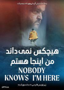 دانلود فیلم Nobody Knows I'm Here 2020 هیچکس نمی داند من اینجا هستم با زیرنویس فارسی