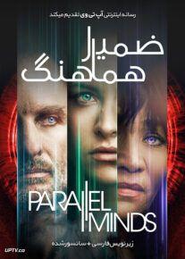دانلود فیلم Parallel Minds 2020 ضمیر هماهنگ با زیرنویس فارسی