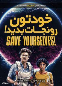 دانلود فیلم Save Yourselves 2020 خودتون رو نجات بدین با زیرنویس فارسی