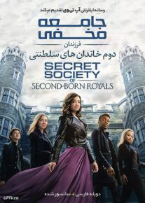 دانلود فیلم Secret Society of Second Born Royals 2020 جامعه مخفی فرزندان دوم با دوبله فارسی