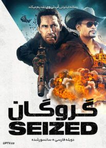 دانلود فیلم Seized 2020 گروگان با دوبله فارسی