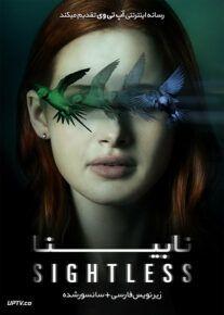 دانلود فیلم Sightless 2020 نابینا با زیرنویس فارسی