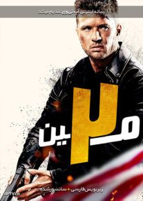 دانلود فیلم The 2nd 2020 دومین با زیرنویس فارسی