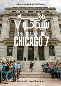 دانلود فیلم The Trial of the Chicago 7 2020 دادگاه شیکاگو ۷ با زیرنویس فارسی