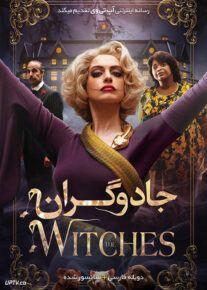 دانلود فیلم The Witches 2020 جادوگران با دوبله فارسی