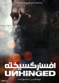 دانلود فیلم Unhinged 2020 افسار گسیخته با دوبله فارسی