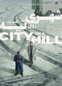 دانلود سریال City on a Hill شهری روی تپه فصل اول