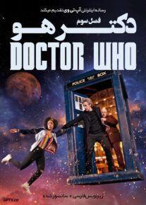 دانلود سریال Doctor Who دکتر هو فصل سوم