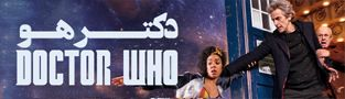 سریال Doctor Who دکتر هو فصل سوم