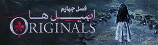سریال The Originals فصل چهارم کامل