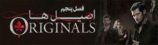 سریال The Originals فصل پنجم کامل