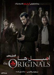 دانلود سریال The Originals اصیل ها فصل پنجم
