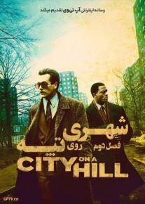 دانلود سریال City on a Hill شهری روی تپه فصل دوم