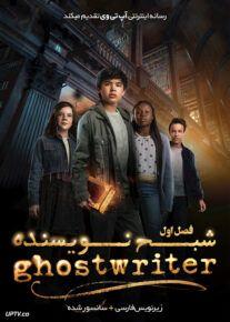 دانلود سریال Ghostwriter شبح نویسنده فصل اول
