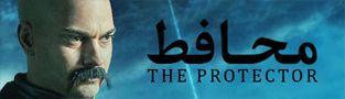 سریال The Protector محافظ فصل سوم