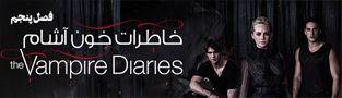 سریال The Vampire Diaries  فصل پنجم