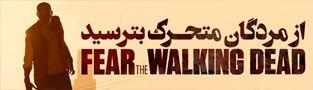 سریال Fear the Walking Dead فصل اول کامل