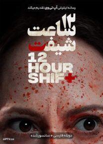 دانلود فیلم 12 Hour Shift 2020 دوازده ساعت شیفت با دوبله فارسی
