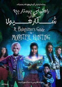 دانلود فیلم A Babysitter's Guide to Monster Hunting 2020 راهنمای پرستار بچه برای شکار هیولا با دوبله فارسی
