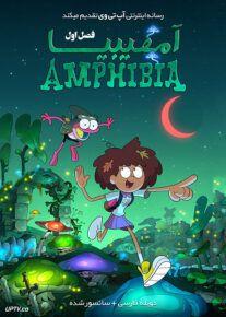 دانلود انیمیشن آمفیبیا Amphibia فصل اول با دوبله فارسی